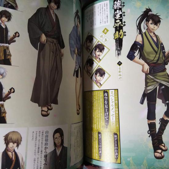 Hakuoki Shinkai Tsukikage / Ginboshi Official Fan book