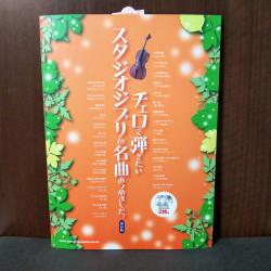 Studio Ghibli Music - Cello Music Score Book