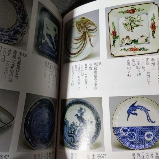 A Pictorial Guide To Small Dishes and Saucers