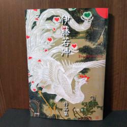 Ito Jakuchu Art Collections