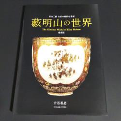 The Glorious World of Yabu Meizan
