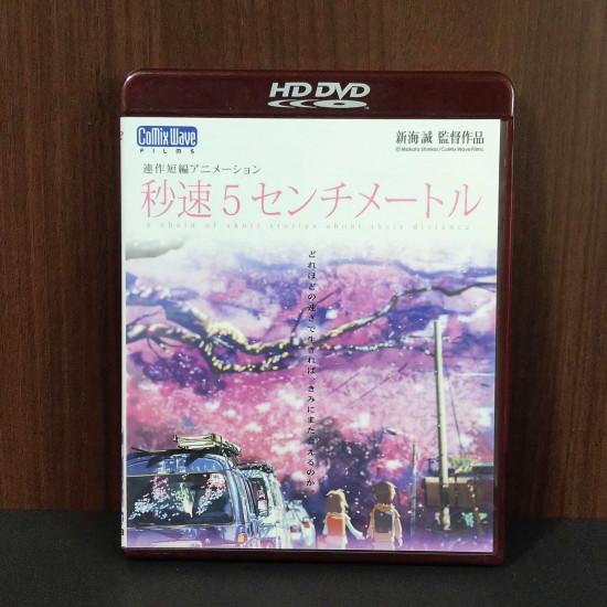 5 Centimeters Per Second - HD DVD