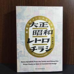 Retro Handbills from the Taisho and Showa Era