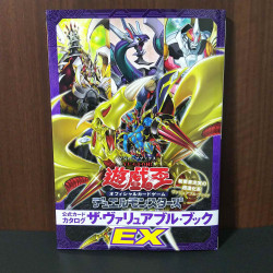 Yu-Gi-Oh Official Card Catalog - The Valuable Book EX