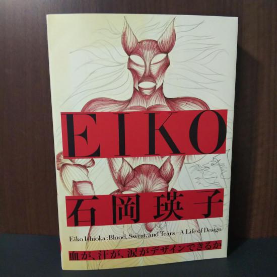 Eiko Ishioka  - Blood Sweat and Tears - A Life of Design