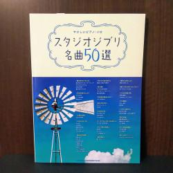 Studio Ghibli 50 Collections - Easy Piano Solo Music Score
