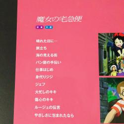 Kiki's Delivery Service Piano Solo Music Score Book Yamaha
