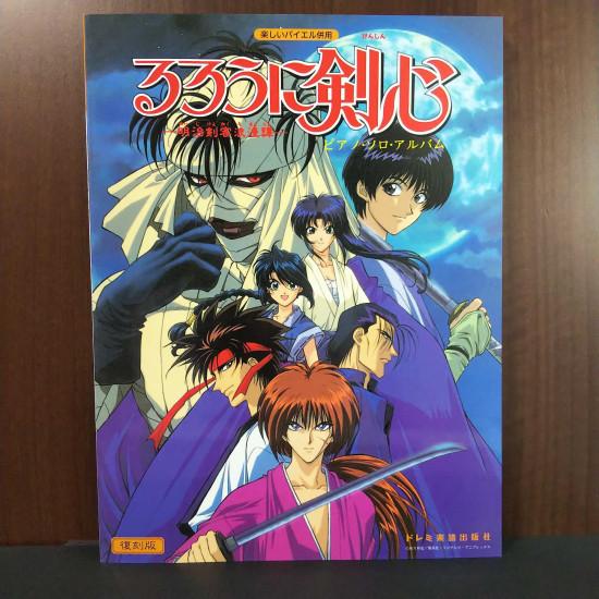 Rurouni Kenshin  - Piano Solo Album Score Book