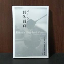 Rikyu's Hundred Verses