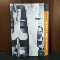 Isamu Noguchi - Life and Works