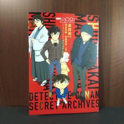 Detective Conan Secret Archives PLUS : Shuichi Akai