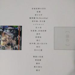 Yorushika - Tosaku /  SOSAKU Piano Solo Music Score Book