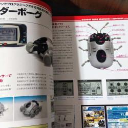 Bandai Game Console Perfect Catalogue