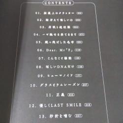 Zutomayo - Band Score -  HisohisoBanashi