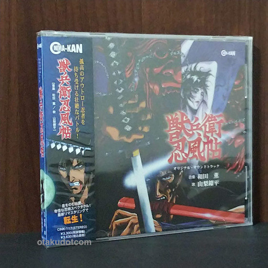 Ninja Scroll Original Soundtrack Remastered