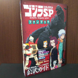 Godzilla Singular Point Fanbook