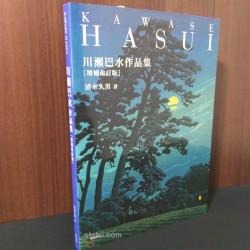 Hasui Kawase Art Works Collection