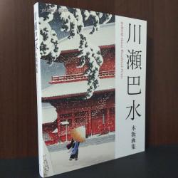 Hasui Kawase Art Book New Format Edition