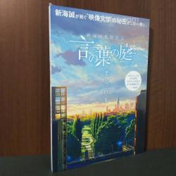Makoto Shinkai - Kotonoha no Niwa The Garden of Words Art