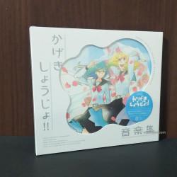 Kageki Shojo!! Music Collection