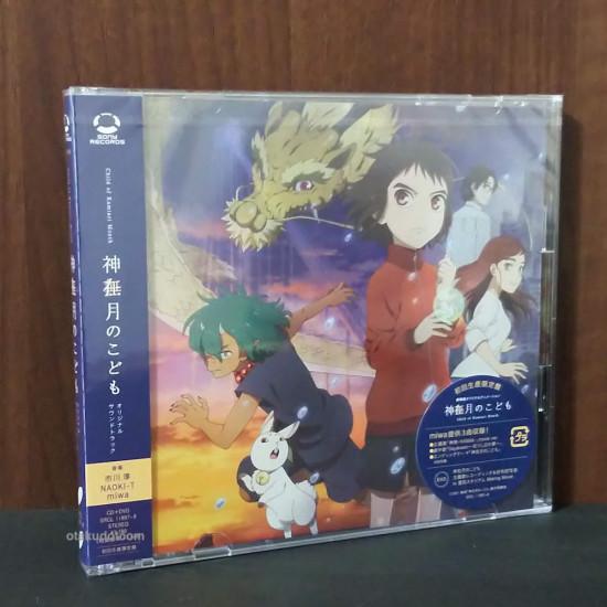 Child Of Kamiari Month Original Soundtrack