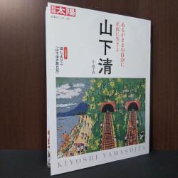 Bessatsu Taiyo magazine - Kiyoshi Yamashita