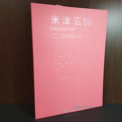 Kenshi Yonezu  Collection - Easy Piano Score Book