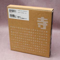 Zenbu - Katsuya Terada Artwork Collection