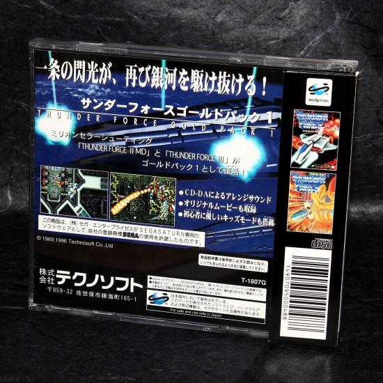 Thunder Force Gold 1 - Sega Saturn Japan