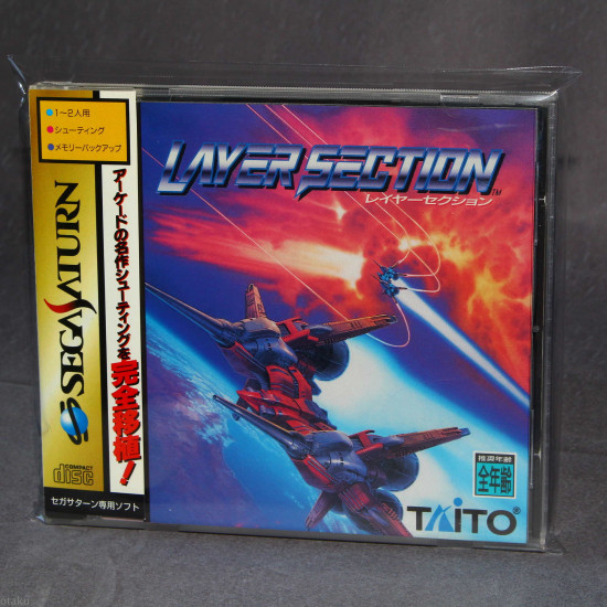 Layer Section - Sega Saturn Japan