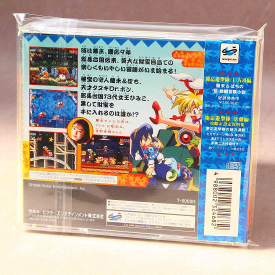 Keio Flying Squadron - Sega Saturn Japan