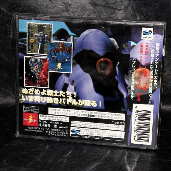 Shienryu - Sega Saturn Japan