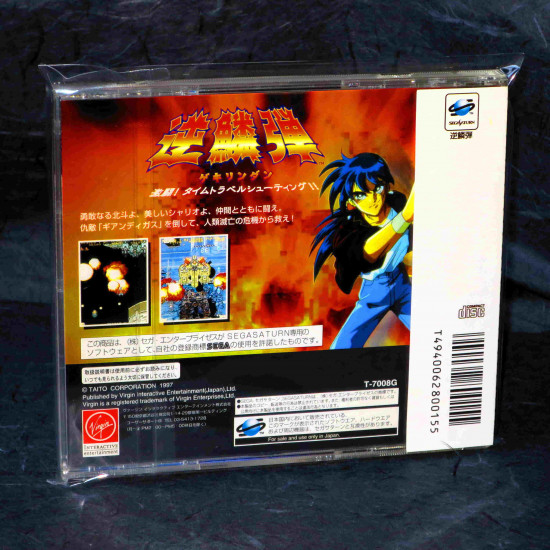 Gekirindan: Time Travel Shooting - Sega Saturn Japan