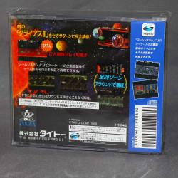 Darius 2 II - Sega Saturn Japan