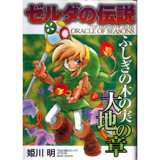 Zelda - The Legend Of. Oracle Of Seasons