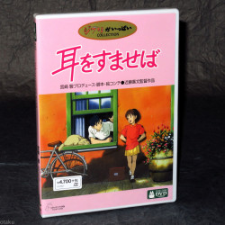 Whisper Of The Heart / Mimi O Sumaseba - DVD Japan Edition
