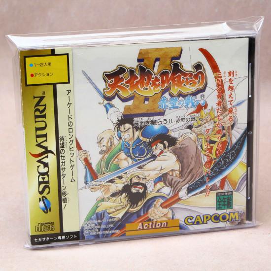 Tenchi O Kurau II Sekiheki No Tatakai - Sega Saturn Japan