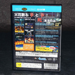 Fist Of The North Star - Sega Ages - PS2 Japan