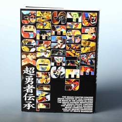 Brave Fighter Series Memorial Robot Book