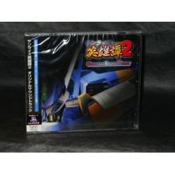 Sunrise Eiyu-tan 2 - Original Soundtrack