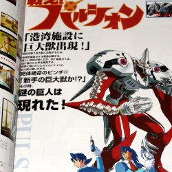 Tech Romancer Anime Game Robot Kikaioh Art Book