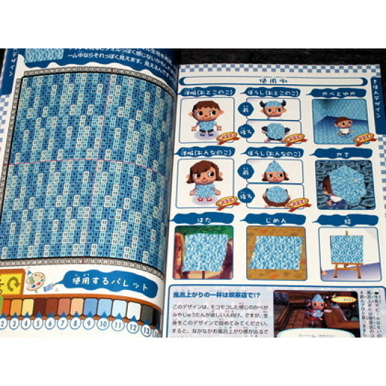 Animal Crossing WW DS - Design Book