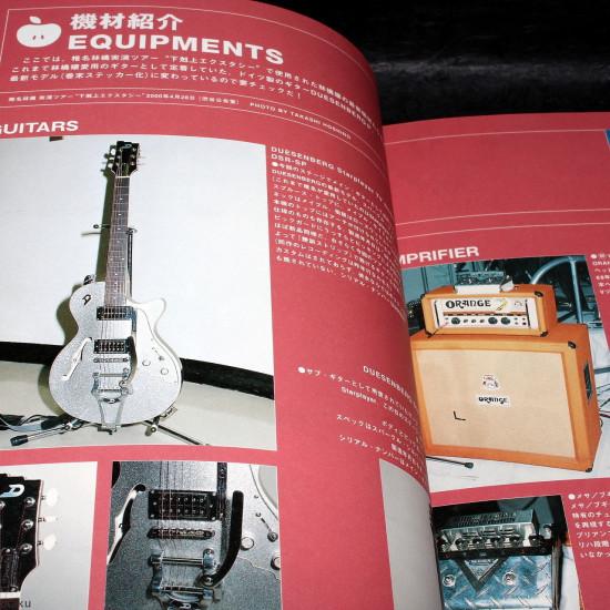 Sheena Ringo SR/SS/OPS  - Official Shouso Strip Score Book