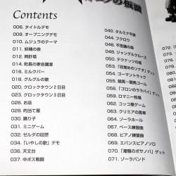 Legend Of Zelda Majora's Mask - OST Piano Score