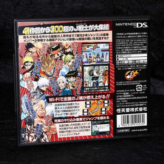 Jump Ultimate Stars - Nintendo DS Japan