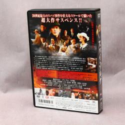 Spy Sorge - Movie DVD