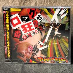 Maximum The Hormone - Rock Bankuruwase / Minoreba Rock