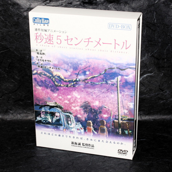 5 Centimeters Per Second DVD Box Set Soundtrack CD