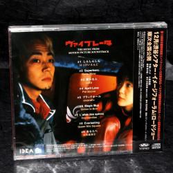 Vibrator Japan Movie Film Original Soundtrack