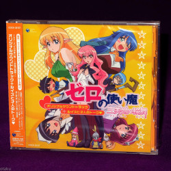 Zero No Tsukaima Princesses No Ronde Soundtrack